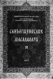 https://archive.nyu.edu/bitstream/2451/43445/2/isawdca_000980_thumb.png